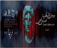 السبت.. مؤتمر صحفي لكشف تفاصيل مهرجان الإسكندرية المسرحي