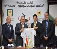 وزير الرياضة يشهد توقيع عقد رعاية المشروع القومي لموهوبي الإسكواش
