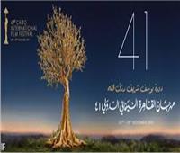 تعرف على ملامح حفل ختام مهرجان القاهرة السينمائي الـ41