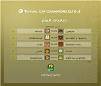 جدول مباريات اليوم الثاني في دوري أبطال إفريقيا