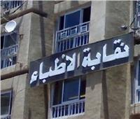 3 مخالفات للقوانين| «الأطباء» تشكو وزارة الصحة للنائب العام والنيابة الإدارية