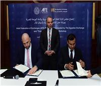 تعاون بين «البورصات العربية» و«مؤسسة الشرق الأوسط» لتعزيز التكنولوجيا المالية
