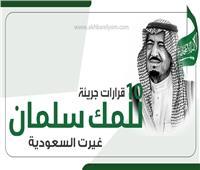 إنفوجراف| 10 قرارات جريئة للملك سلمان غيرت السعودية