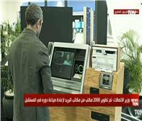 فيديو| شاهد تجربة عملية لاستخراج الأوراق الحكومية عبر المنافذ الرقمية