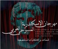 7 دول عربية في الدورة الأولى لمهرجان «الإسكندرية المسرحي»