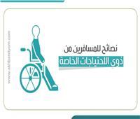 إنفوجراف| نصائح للمسافرين من ذوي الاحتياجات الخاصة