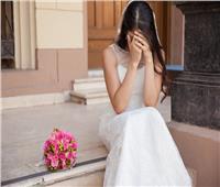 قصص وعبر| صرخة عروس في «الصباحية»
