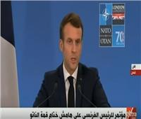 شاهد| ماكرون: على قادة حلف الناتو التوصل لحل القضايا الإستراتيجية الرئيسية