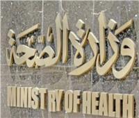 فيديو| غير مرخص.. «الصحة» تحذر من منتج شهير للتخسيس