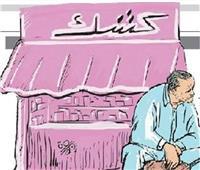 شكاوى المواطنين| أشرف يطلب «كشك» لتحدي مرضه