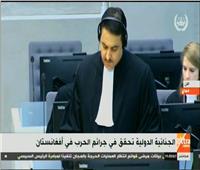 بث مباشر| المحكمة الجنائية الدولية تحقق في جرائم الحرب بأفغانستان