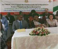 إطلاق الموقع الإلكتروني للمفوضية البوروندية لحقوق الإنسان بالتعاون مع مصر