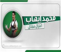 إنفوجراف| محمد إيهاب.. اعتزال مقاتل