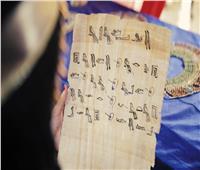 «أوراق البردي» توثيق جديد للحضارة المصرية على DMC