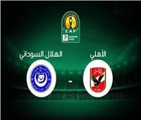بث مباشر| مباراة الأهلي والهلال السوداني في دوري أبطال إفريقيا