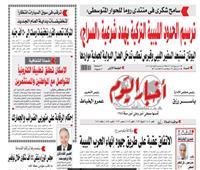 اقرأ في «أخبار اليوم»| ترسيم الحدود الليبية التركية يهدد شرعية «السراج»