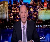 شاهد| تعليق عمرو أديب على اتفاق «أردوغان» و«السراج»