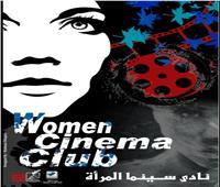 ١٦ ديسمبر.. القومي للسينما يفتتح نادي المرأة بفيلم «لما بنتولد»