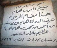 أحفاد «شيخ العرب همام» يحيون الذكرى الـ 250 على وفاته