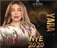يارا تستقبل العام الجديد 2020 في عمان