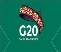 أول اجتماع لوكلاء وزارات المالية ومحافظي البنوك المركزية لدول العشرين بالرياض