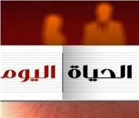 «الحياة اليوم» يناقش ملف التعليم في مصر وأهم التحديات