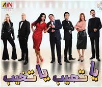 طرح البوستر الرسمي لـ «ياتصيب يا تخيب» بطولة «أحمد آدم» و«سمية الخشاب»
