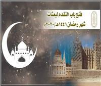 ننشر شروط الأزهر الشريف للتقدم لبعثات شهر رمضان المقبل
