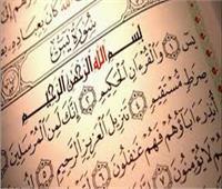 ما حكم قراءة يس بعد الفجر؟.. «الإفتاء» تجيب