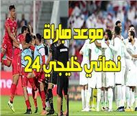 موعد مباراة نهائي كأس الخليج بين السعودية والبحرين والقنوات الناقلة