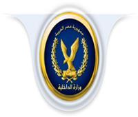 الداخلية» تضبط 224 قطعة سلاح وتنفيذ 82 ألف حكم قضائي
