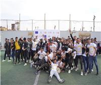 ختام فعاليات برنامج الرياضة من أجل التنمية «واجهة مصر 2030»