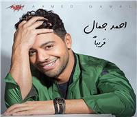 """""""كل سنة وأنت طيب"""".. أحمد جمال يستعد لتسجيل أخر أغاني ألبومه"""