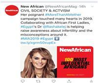 «رشا قلج» المصرية الأكثر تأثيرا ونفوذا في أفريقيا لعام 2019