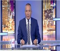 تعليق أحمد موسى على فوز البحرين بـ «خليجى24»: السعودية توجت بالفوز على «المجنسين»