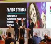 السمكة الذهبية «فريدة عثمان» أفضل رياضية في ٢٠١٩ بـ «الأوكسا»