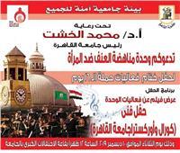 غدًا.. جامعة القاهرة تختتم فعاليات حملة مناهضة العنف ضد المرأة