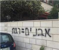الخارجية الفلسطينية: جريمة المستوطنين في شعفاط بالقدس الشرقية «إرهاب منظم»