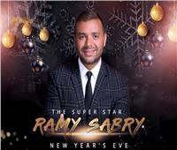 رامي صبري يكشف تفاصيل حفله في رأس السنة