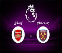بث مباشر| مباراة أرسنال وست هام في الدوري الإنجليزي