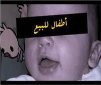 الرضيع بـ60 ألف جنيه.. سوق للإتجار بالأطفال على «فيسبوك» والبيع «عيني عينك»