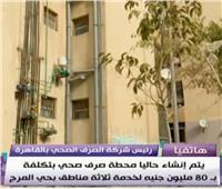«الصرف الصحي»: توصيل الخدمات لـ96% من سكان القاهرة