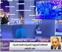 فيديو| النائب رضا البلتاجي: حلوان باتت مرتعا للتطرف والإرهاب