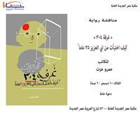 مناقشة كتاب «غرفة 304» لعمرو عزت بمكتبة مصر الجديدة الليلة