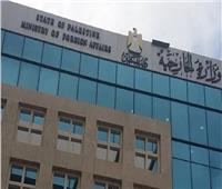 الخارجية الفلسطينية: إنكار نتنياهو وجود الاحتلال عدوان جديد على الشرعية الدولية