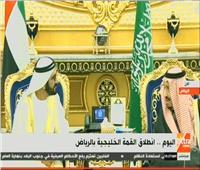 بث مباشر| انطلاق القمة الخليجية بالرياض