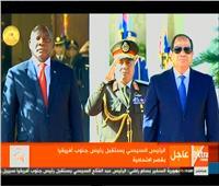 بث مباشر| الرئيس السيسي يستقبل رئيس جنوب أفريقيا بقصر الاتحادية
