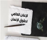 في يوم الإعلان العالمي لـ«حقوق الإنسان».. «العمل والصحة» الأكثر طلباً