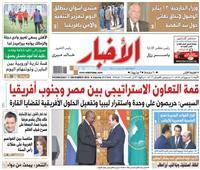 «الأخبار»| قمة التعاون الاستراتيجي بين مصر وجنوب أفريقيا