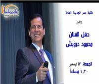 محمود درويش يستدعي عمالقة الطرب الأصيل بمكتبة مصر الجديدة